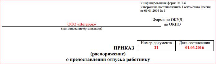 образец приказа о предоставлении учебного оплачиваемого отпуска