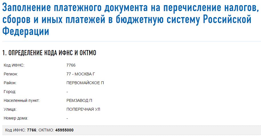 Справочник Октмо по Адресу