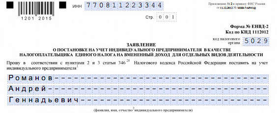 http://i0.wp.com/infportal.ru/wp-content/uploads/2015/06/ENVD-2-list-1-1.jpg