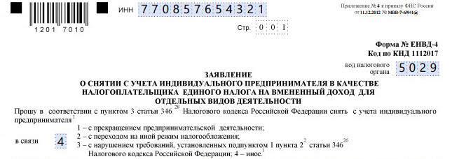 заявление о прекращении енвд 2015 бланк скачать - фото 8