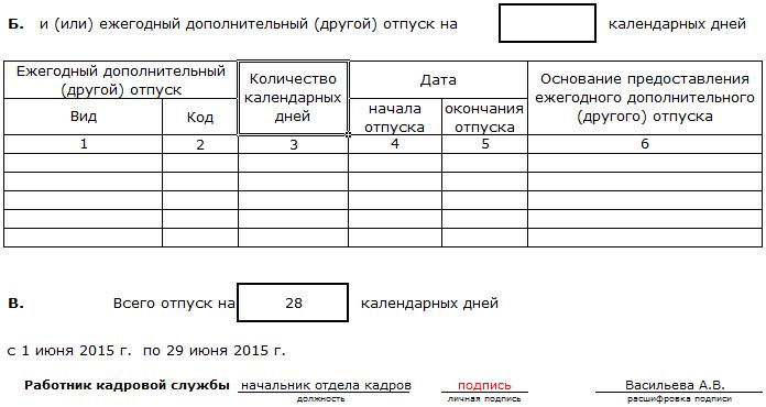 записка расчет при отпуске образец заполнения