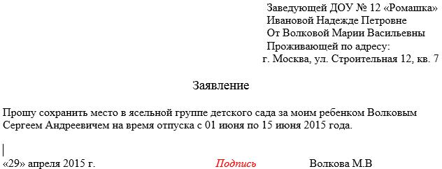 заявление в д сад на отпуск образец img-1