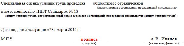 образец сопроводительного письма к декларации соответствия условий труда - фото 3