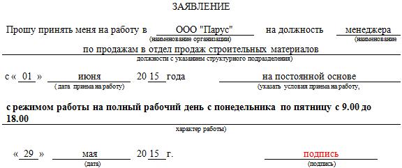 заявление о приеме на работу в ип образец заполнения 2016 - фото 8