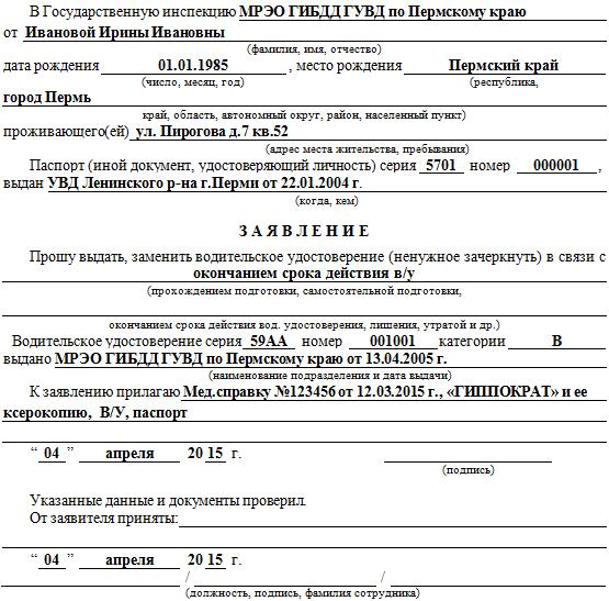 бланк заявления на обмен прав в связи с окончанием срока действия - фото 7