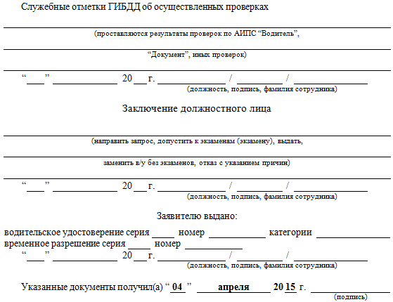 бланк заявления на обмен прав в связи с окончанием срока действия - фото 8