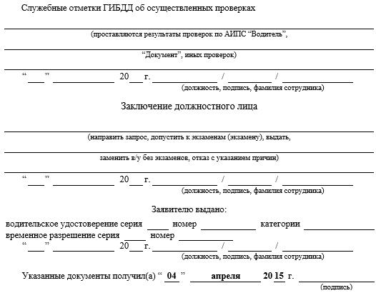 заявка на получение микрозайма образец