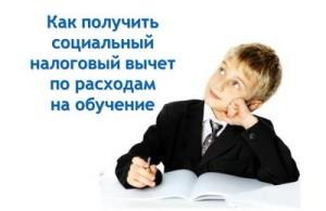 Вычет на обучение вузе