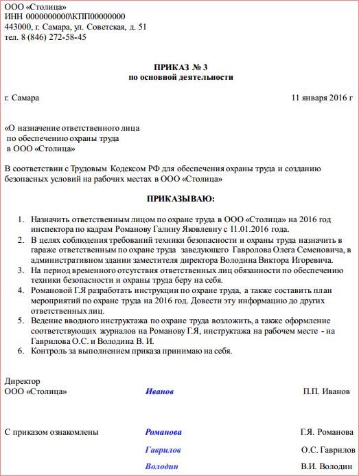 приказ о назначении руководителя отдела образец