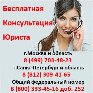 круглосуточная бесплатная консультация юриста телефон зачем