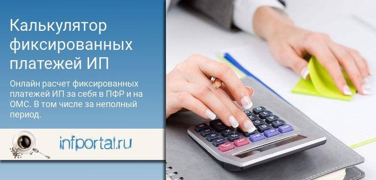 Калькулятор расчета страховых взносов в ПФР в году для ИП за себя