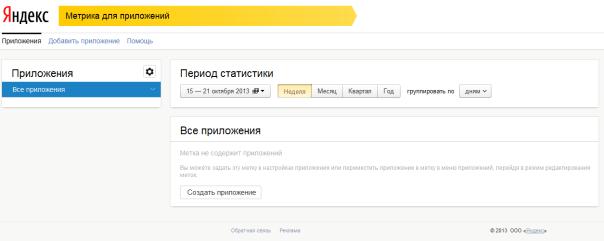 app_metrika