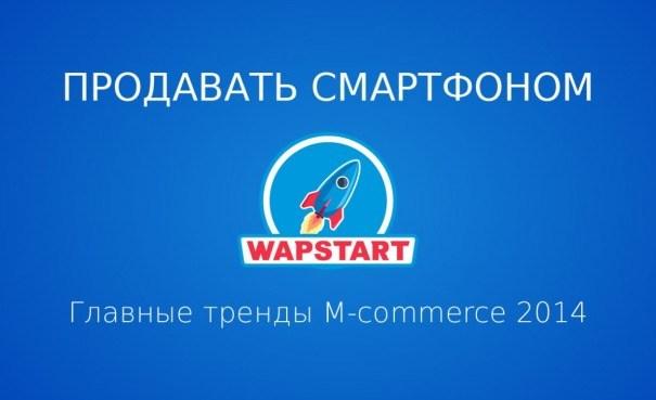 Главные тренды M-commerce 2014