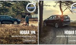 Продвижение Volvo XC90 в сети iVengo