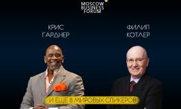 Moscow Business Forum 2015: 21-23 ноября в Москве