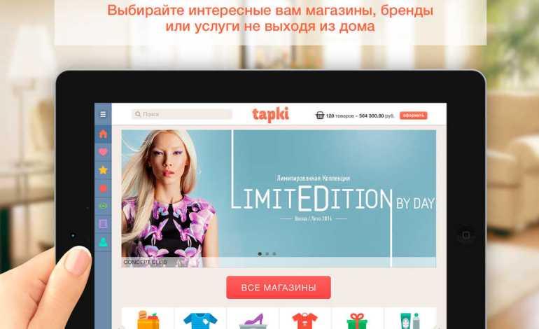 Tapki.com: торгово-социальная площадка на основе iBeacon