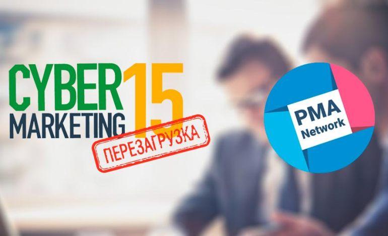 PMA Network на конференции CyberMarketing-2015