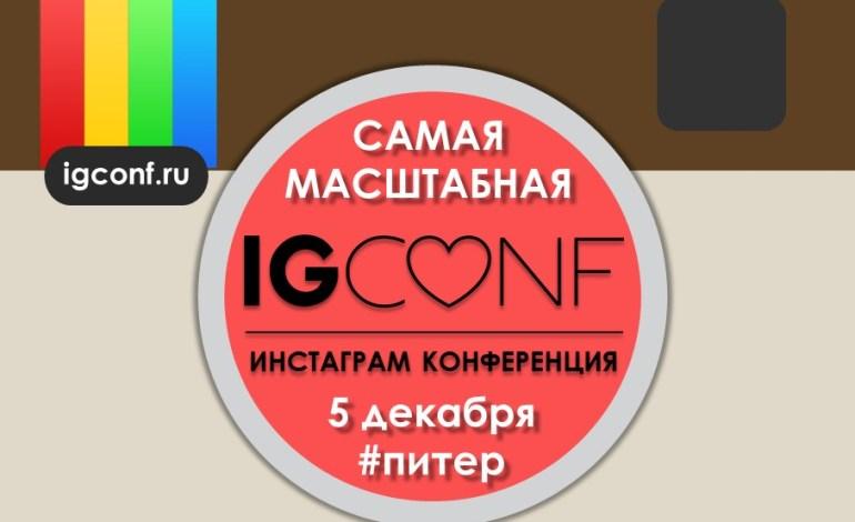IGCONF 2015 — конференция  по рекламе в Instagram