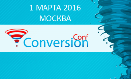 Профессиональная конференция по конверсии трафика и повышению эффективности онлайн продаж ConversionConf пройдет 1 марта в Москве.