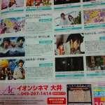 Cinema news for Saitama on Moteco