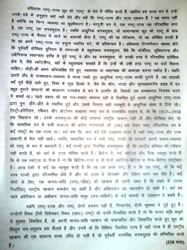 english essay translated to hindi on soldier English to punjabi dictionary translation it will be dictionary to read the punjabi translation dictionary samples in order to pick english ideas about the punjabi childhood education.