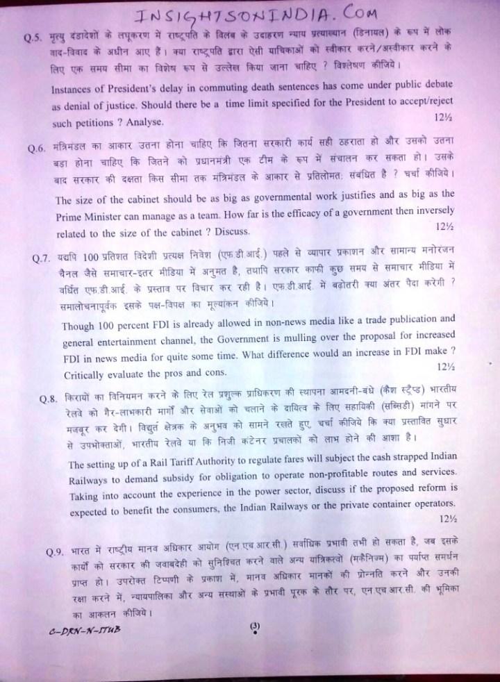 civil service essay paper 2013