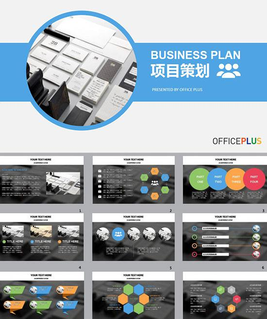High End Business Planning Project Planning Ppt Template PPT - project plan ppt template