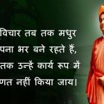 Aaj Ka Vichar In Hindi Hindi Quotes Quotes