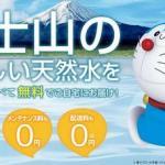うるのんが「富士の天然水」を販売終了しちゃった件について