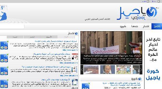 yajeel_arabic_content_portal_website