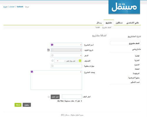 mustaqil add job screenshot
