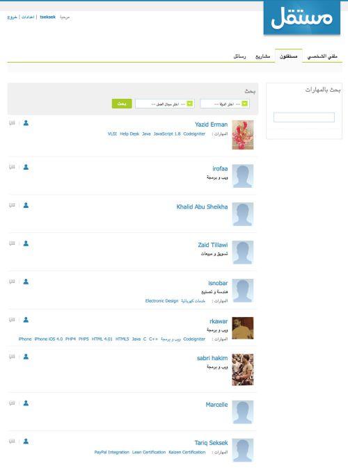 mustaqil member list screenshot