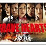BRAVE HEARTS 海猿ネタバレとあらすじ!結末とキャストも
