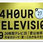24時間テレビ20162