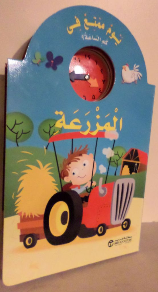 arabic books for kids learning numbers and time