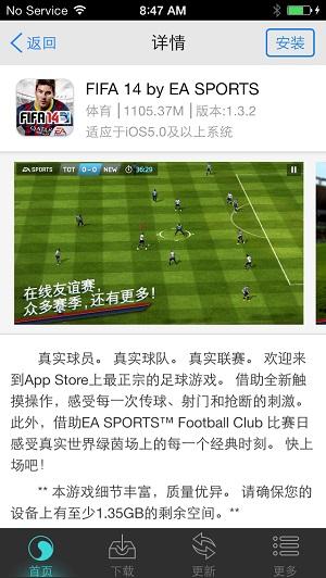 taig iOS 7