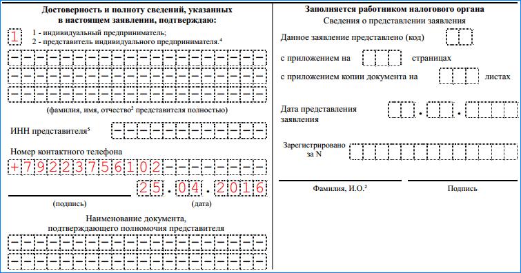 образец заполнения енвд-4 для ип 2016 - фото 7