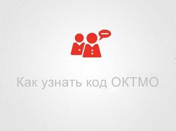Код октмо для ооо как узнать