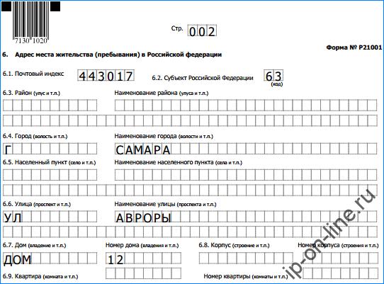 форма р21001 образец заполнения 2015 видео