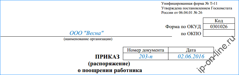 образец приказ о поощрении в связи с юбилеем - Руководства, Инструкции, Бланки