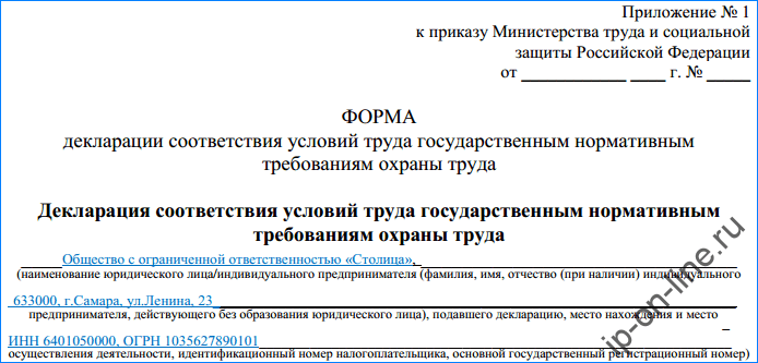 Образец Заполнения Уточненной Декларации По Соут - фото 4