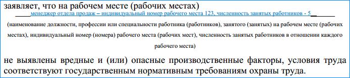 Образец Заполнения Уточненной Декларации По Соут - фото 6