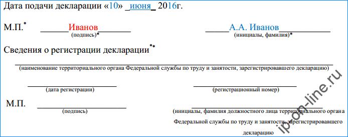 декларация соут скачать бланк - фото 9