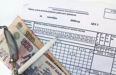 Как посчитать аванс от зарплаты