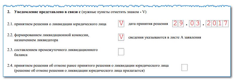 пример заполнения формы 16001 при ликвидации ооо изменил