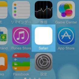 iPhoneでsafariのアイコンが消えたときの対処法!