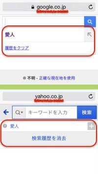 safari検索履歴