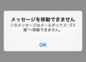 iPhone、ドコモメールの下書きが削除できないときの対処法