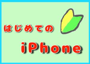 iPhone、連絡先アプリに電話番号などを新規登録する方法