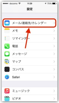 設定アプリ メール/連絡先/カレンダー